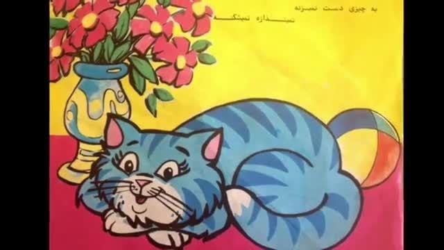 ترانه و آهنگ های زیبای کودکانه   گربه ی من ناز نازیه