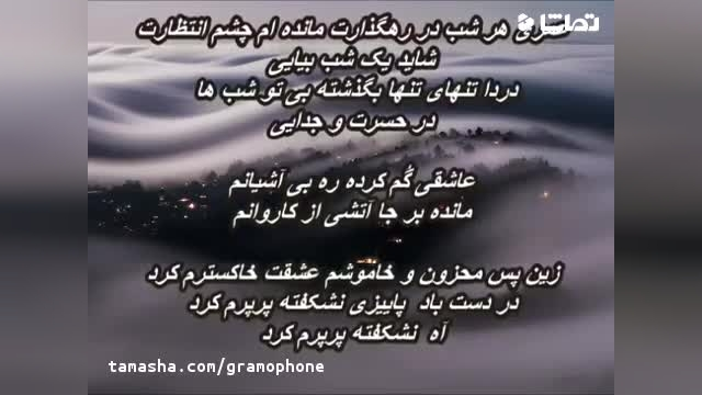 دانلود آهنگ عمری هر شب در رهگذارت ماندم در انتظارت | محمد معتمدی