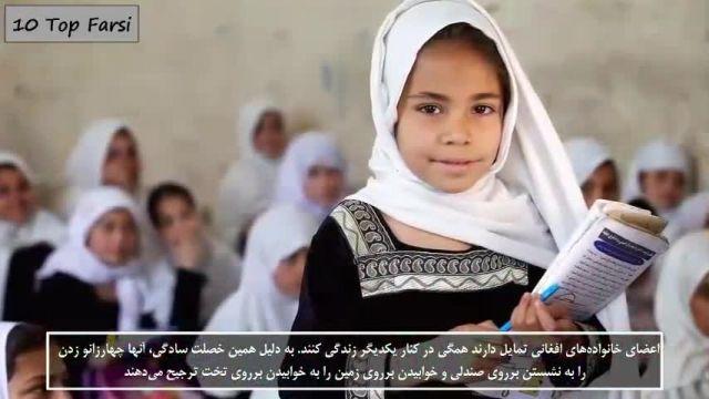 8 دانستنی جالب درباره افغانستان