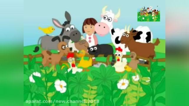 ترانه و آهنگ های زیبای کودکانه | حیوانات مزرعه 2