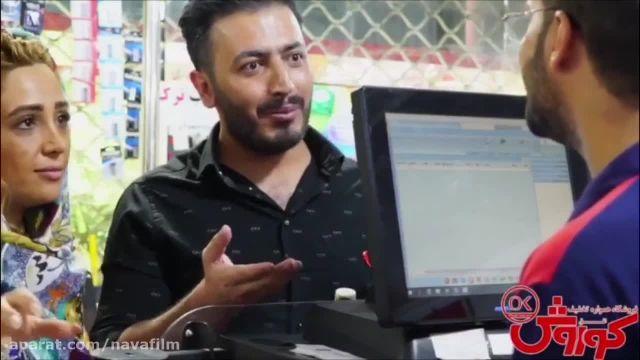 خنده دار ترین کلیپ های محمد امین کریم پور
