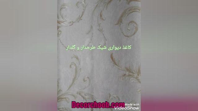 کاغذ دیواری شیک و طرح دار و با طرح گل از آلبوم Dream world