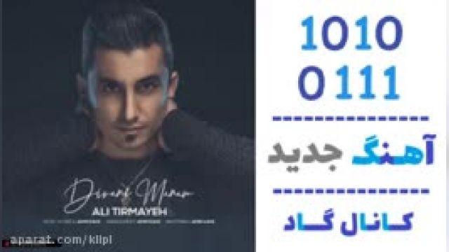 دانلود آهنگ دیوانه منم از علی تیرمایه