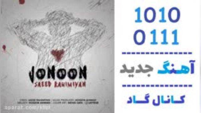 دانلود آهنگ جنون از سعید رحیمیان