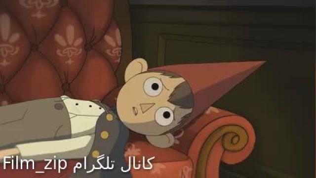 انیمیشن آنسوی دیوار باغ Over The Garden Wall قسمت اول دوبله فارسی