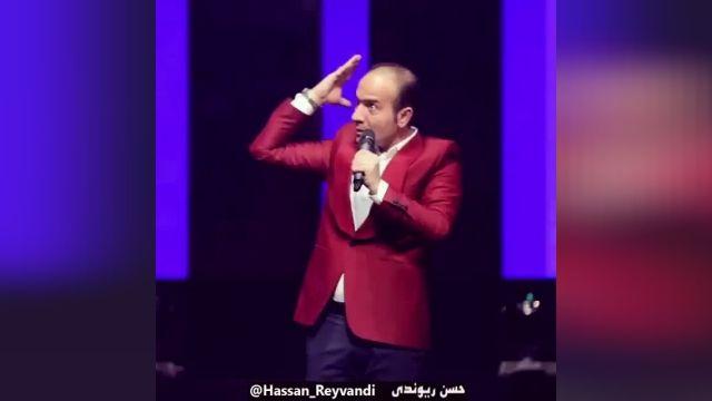 اجرای بامزه  و جالب حسن ریوندی