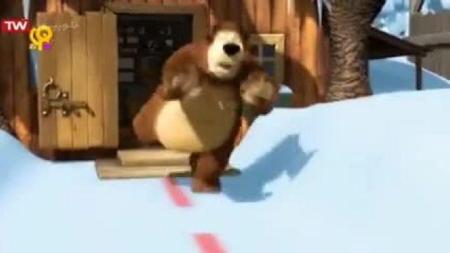 دانلود انیمیشن ماشا و آقا خرسه | آقا خرسه