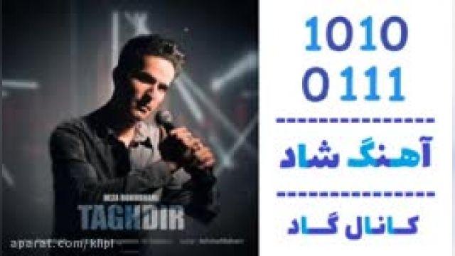 دانلود آهنگ تقدیر از رضا رخساری