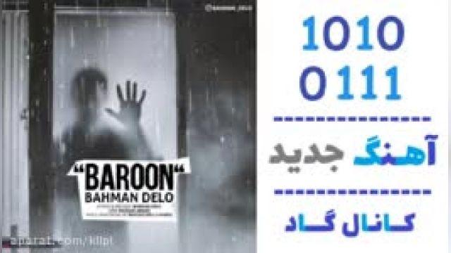 دانلود آهنگ بارون از بهمن دلو