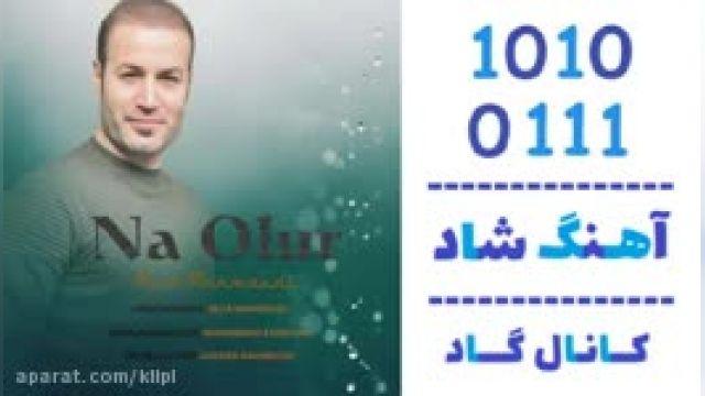 دانلود آهنگ نه اولور از رضا محمودی