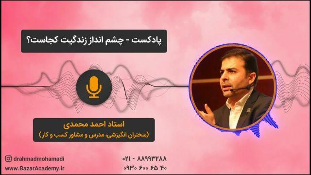 استاد احمد محمدی  - چشم انداز زندگیت کجاست؟