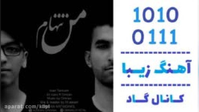 دانلود آهنگ من تنهام از علی کیانی و عمران