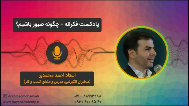 استاد احمد محمدی - چگونه صبور باشیم؟