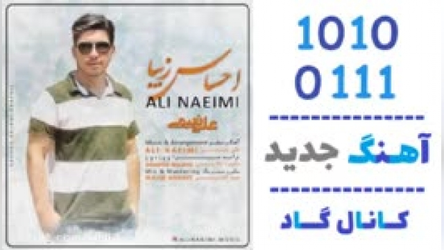 دانلود آهنگ احساس زیبا از علی نعیمی