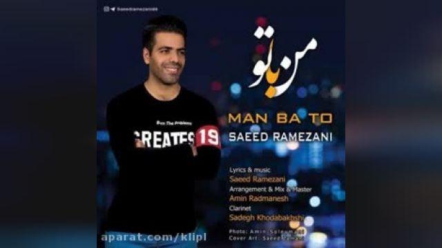 دانلود آهنگ من با تو از  سعید رمضانی