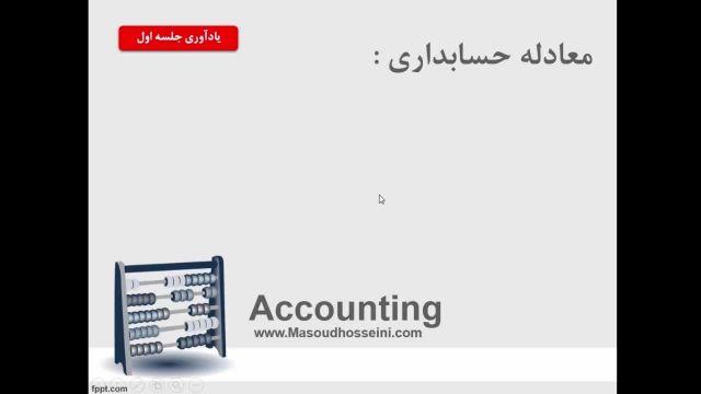 آموزش اصول حسابداری 1 - قسمت دوم