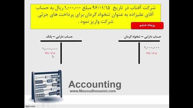 آموزش اصول حسابداری 1 - قسمت دهم