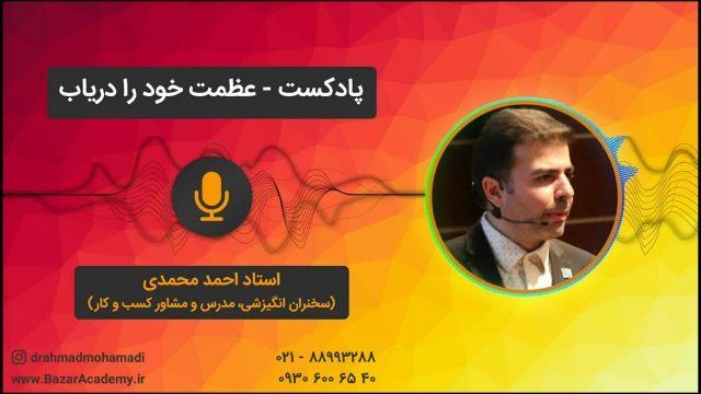 استاد احمد محمدی  - عظمت خود را دریاب