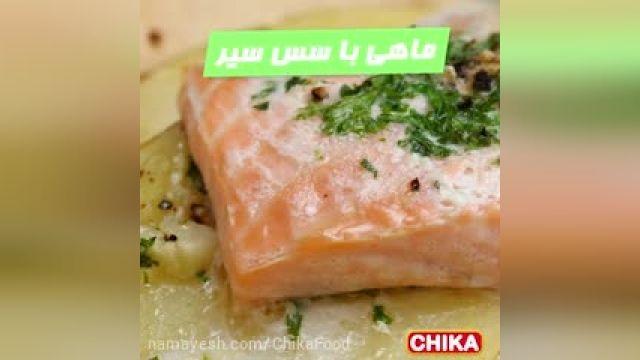 طرز درست کردن ماهی با سس سیر