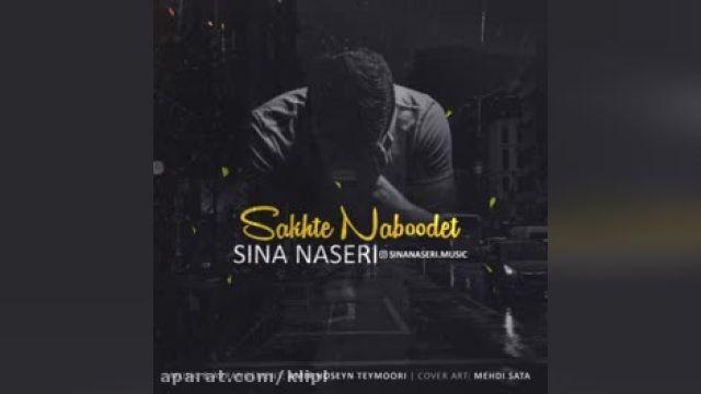 دانلود آهنگ سخته نبودت از سینا ناصری