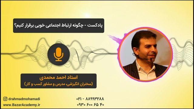 استاد احمد محمدی - چگونه ارتباطات اجتماعی خوبی برقرار کنیم؟