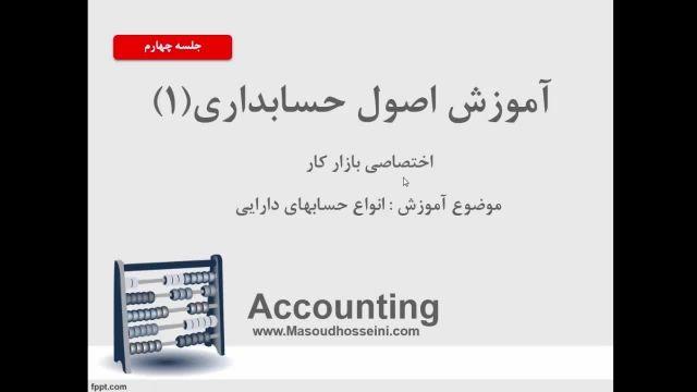 آموزش اصول حسابداری 1 - قسمت چهارم