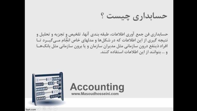 آموزش اصول حسابداری 1 - قسمت اول