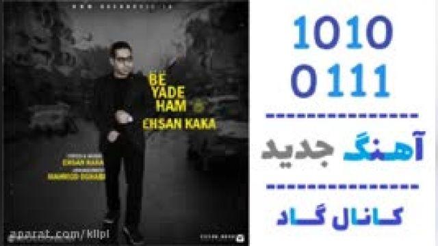 دانلود آهنگ به یاد هم از احسان کاکا