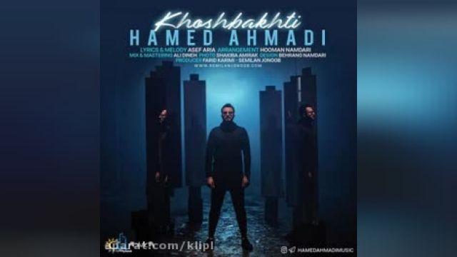 دانلود آهنگ خوشبختی از حامد احمدی