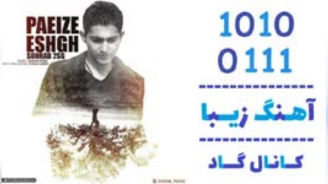 دانلود آهنگ پاییز عشق از سهراب 2SG