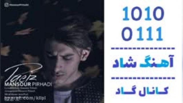دانلود آهنگ پاییز از منصور پیرهادی