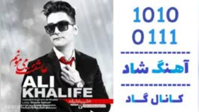 دانلود آهنگ عاشقمت میمونم از علی خلیفه