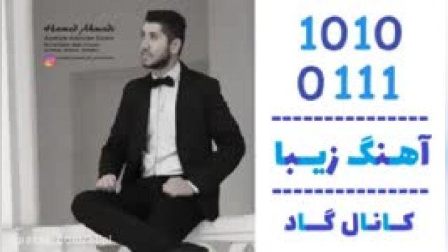 دانلود آهنگ عاشقی اندازه داره از حامد احمدی