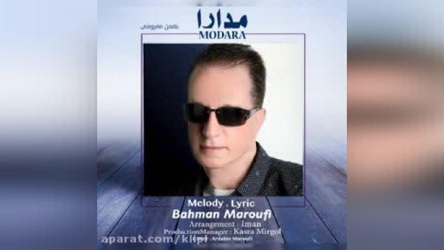 دانلود آهنگ مدارا از بهمن معروفی