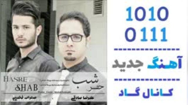 دانلود آهنگ حصر شب از علیرضا صادقی و سهراب فخیمی