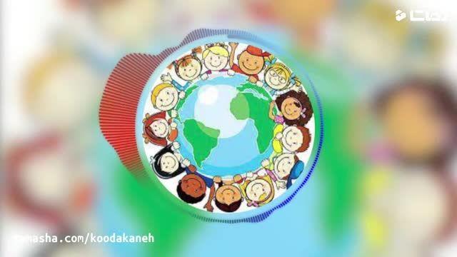 ترانه های کودکانه - روز جهانی کودک