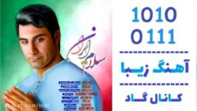 دانلود آهنگ سلام ایران از مصطفی نورمحمدی