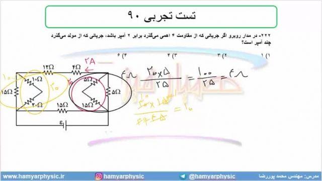 جلسه 144 فیزیک یازدهم - به هم بستن مقاومتها 18و تست تجربی 90 - مدرس محمد پوررضا