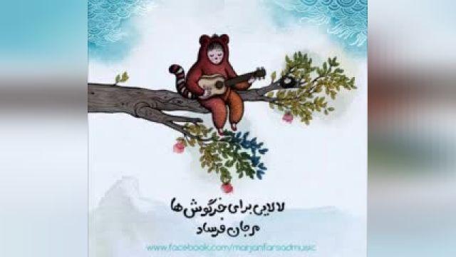 ترانه های کودکانه - کودکانه لالایی برای خرگوش ها