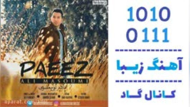 دانلود آهنگ پاییز از علی معصومی