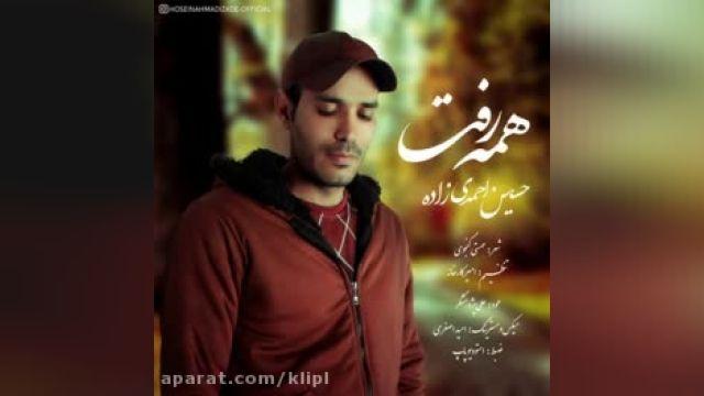 دانلود آهنگ همه رفت از  حسین احمدی زاده