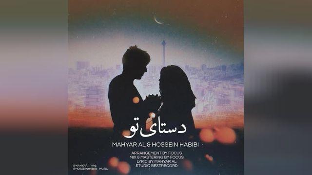 دانلود آهنگ مهیار آل و حسین حبیبی دستای تو