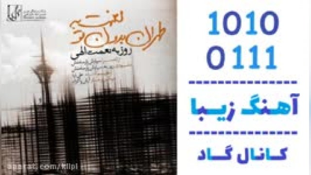 دانلود آهنگ لعنت به طهران بدون تو از روزبه نعمت الهی