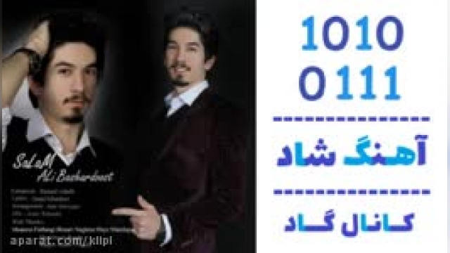 دانلود آهنگ سلام از علی بشر دوست