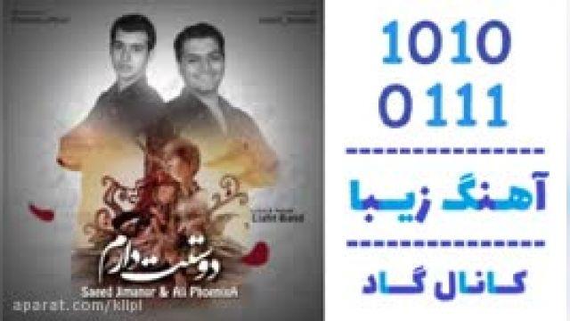 دانلود آهنگ دوست دارم از سعید Jimanor و علی Phoenixa