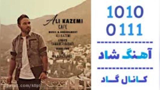 دانلود آهنگ کافه از علی کاظمی