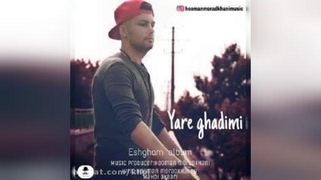 دانلود آهنگ جان من از وحید احمدی ها