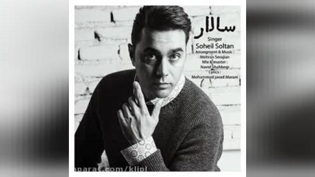 دانلود آهنگ سالار از سهیل سلطان