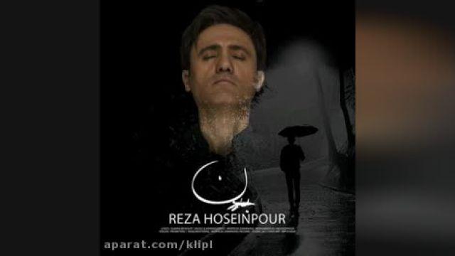 دانلود آهنگ بارون از  رضا حسین پور