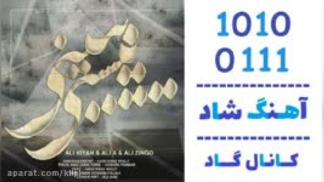 دانلود آهنگ نیستی ببینی از علی کیان و علی ای و علی زینگو